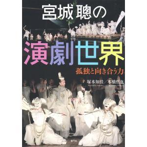 著:塚本知佳 著:本橋哲也 出版社:青弓社 発行年月:2016年05月