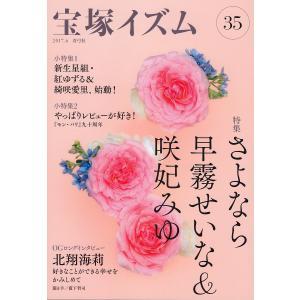 宝塚イズム 35 / 薮下哲司 / 鶴岡英理子