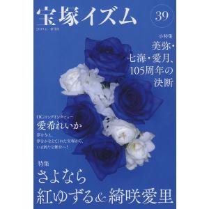 宝塚イズム 39の商品画像|ナビ
