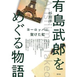 〔予約〕有島武郎をめぐる物語 / 杉淵洋一