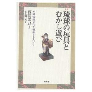 著:西浦宏己 出版社:新泉社 発行年月:2004年04月
