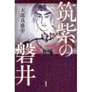 筑紫の磐井 / 太郎良盛幸