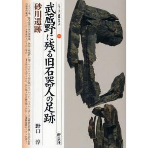 著:野口淳 出版社:新泉社 発行年月:2009年08月 シリーズ名等:シリーズ「遺跡を学ぶ」 059