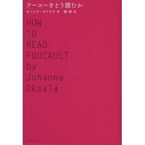 著:ヨハンナ・オクサラ 訳:関修 出版社:新泉社 発行年月:2011年10月