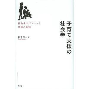 子育て支援の社会学 社会化のジレンマと家族の変容 / 松木洋人