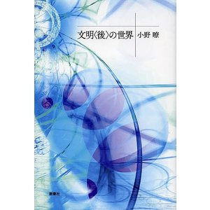著:小野暸 編:田畑稔 編:小野英理 出版社:新泉社 発行年月:2013年12月