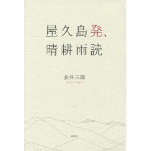 著:長井三郎 出版社:野草社 発行年月:2014年07月