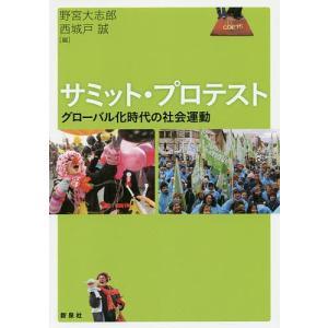 編:野宮大志郎 編:西城戸誠 出版社:新泉社 発行年月:2016年03月