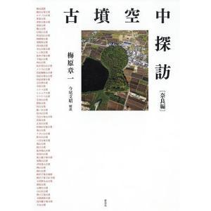 著:梅原章一 出版社:新泉社 発行年月:2018年04月