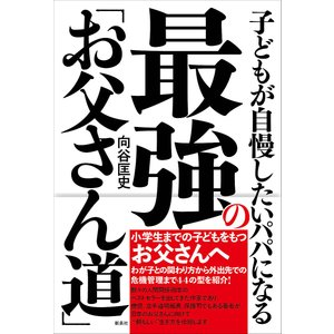 著:向谷匡史 出版社:新泉社 発行年月:2018年09月 キーワード:ビジネス書
