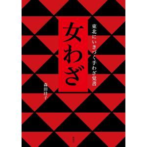 著:森田珪子 出版社:新泉社 発行年月:2018年10月