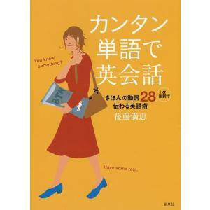 著:後藤満恵 出版社:新泉社 発行年月:2019年02月