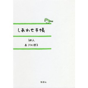 著:神人 画:川口澄子 出版社:野草社 発行年月:2018年09月