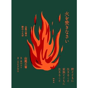 火を焚きなさい 山尾三省の詩のことば / 山尾三省