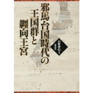 著:石野博信 出版社:新泉社 発行年月:2019年04月