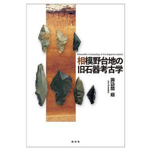 著:諏訪間順 出版社:新泉社 発行年月:2019年05月