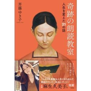 著:斉藤ゆき子 出版社:新泉社 発行年月:2019年06月