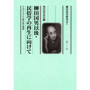 編:柳田国男研究会 出版社:梟社 発行年月:2019年06月 シリーズ名等:柳田国男研究 8