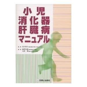 小児消化器・肝臓病マニュアル / 白木和夫
