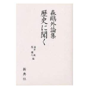 森鴎外論集歴史に聞く / 酒井敏 / 原國人|bookfan