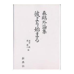 森鴎外論集彼より始まる / 酒井敏 / 原國人|bookfan