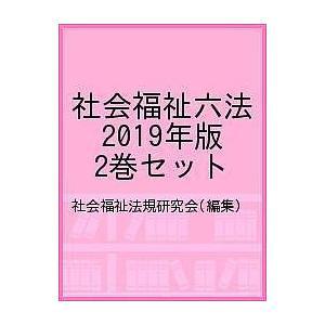 社会福祉六法 2019年版 2巻セット / 社会福祉法規研究会 bookfan