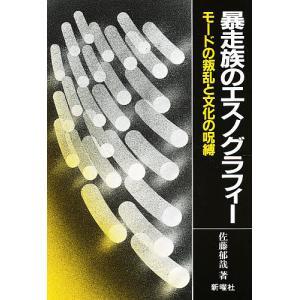 暴走族のエスノグラフィー モードの叛乱と文化の呪縛 / 佐藤郁哉|bookfan