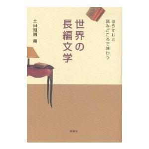 世界の長編文学 あらすじと読みどころで味わうの商品画像|ナビ