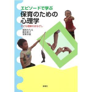 エピソードで学ぶ保育のための心理学 子ども理解のまなざし / 塚田みちる / 岡本依子 / 菅野幸恵