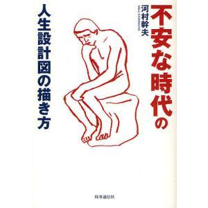 不安な時代の人生設計図の描き方 / 河村幹夫