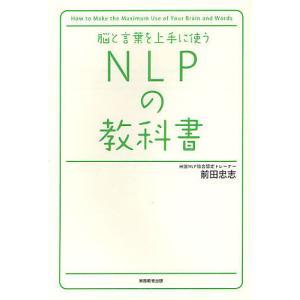 NLPの教科書 脳と言葉を上手に使う  /実務教育出版/前田忠志 (単行本(ソフトカバー)) 中古の商品画像|ナビ