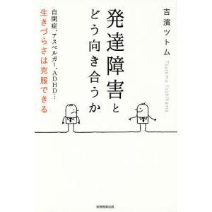 著:吉濱ツトム 出版社:実務教育出版 発行年月:2016年11月