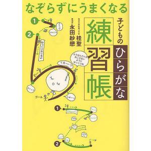 なぞらずにうまくなる子どものひらがな練習帳 / 桂聖 / 永田紗戀|bookfan