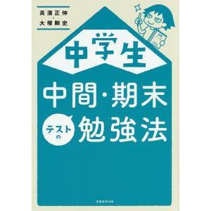 中学生中間・期末テストの勉強法 / 高濱正伸 / 大塚剛史