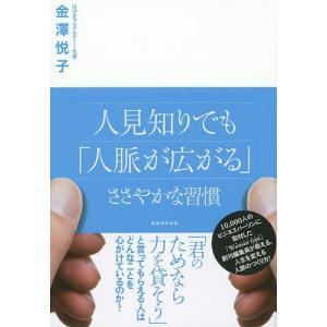 著:金澤悦子 出版社:実務教育出版 発行年月:2015年07月 キーワード:ビジネス書