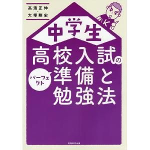 中学生高校入試のパーフェクト準備と勉強法 / 高濱正伸 / 大塚剛史