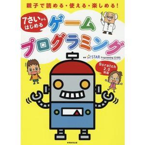 7さいからはじめるゲームプログラミング 親子で読める・使える・楽しめる! / スタープログラミングスクール