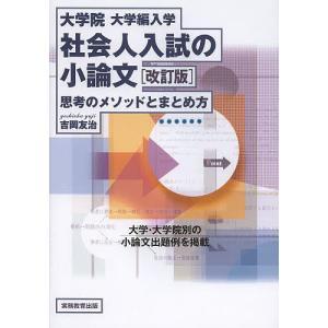 著:吉岡友治 出版社:実務教育出版 発行年月:2013年12月