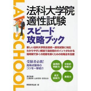 法科大学院適性試験スピード攻略ブック / 実務教育出版|bookfan
