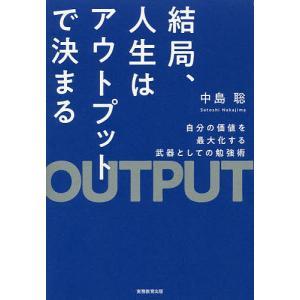 著:中島聡 出版社:実務教育出版 発行年月:2018年09月 キーワード:ビジネス書