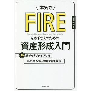 本気でFIREをめざす人のための資産形成入門 30歳でセミリタイアした私の高配当・増配株投資法 / 穂高唯希 bookfan