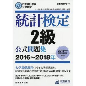統計検定2級公式問題集 日本統計学会公式認定 2016〜2018年 / 日本統計学会出版企画委員会 / 統計質保証推進協会統計検定センター|bookfan