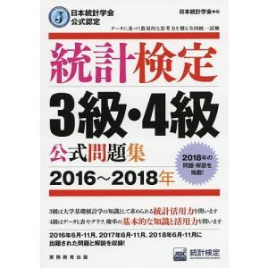 統計検定3級・4級公式問題集 日本統計学会公式認定 2016〜2018年 / 日本統計学会出版企画委員会 / 統計質保証推進協会統計検定センター|bookfan