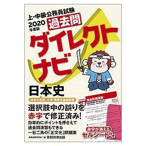 過去問ダイレクトナビ日本史 上・中級公務員試験 2020年度版 / 資格試験研究会|bookfan