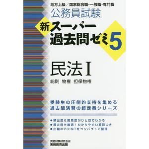 編:資格試験研究会 出版社:実務教育出版 発行年月:2017年10月 巻数:1巻