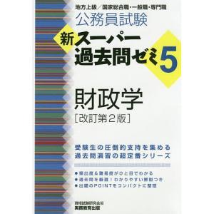 〔予約〕新スーパー過去問ゼミ5 財政学 改2 / 資格試験研究会