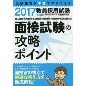 編:資格試験研究会 出版社:実務教育出版 発行年月:2016年03月