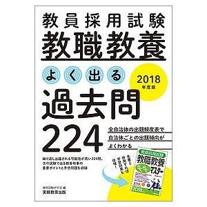 編:資格試験研究会 出版社:実務教育出版 発行年月:2017年01月