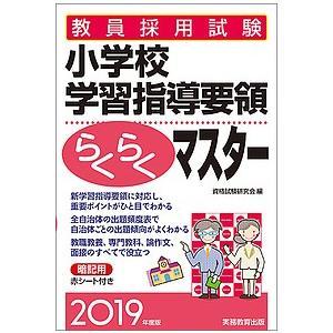 編:資格試験研究会 出版社:実務教育出版 発行年月:2018年01月