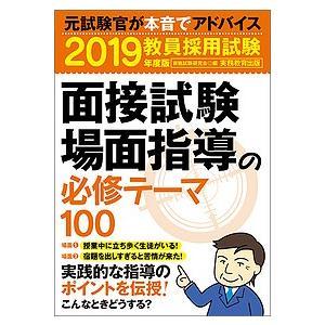 教員採用試験面接試験場面指導の必修テーマ100 2019年度版 / 資格試験研究会